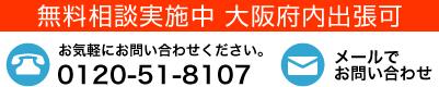 無料相談実施中 大阪府内出張可 お気軽にお電話下さい。/ 072-51-8107