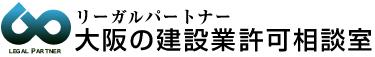 リーガルパートナー 大阪の建設業許可相談室